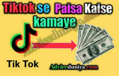 Tiktok se paisa kaise kamaye?how to earn money from tiktok in hindi