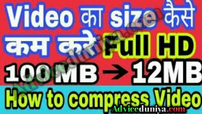 Video size ko compress kaise kare without loose quality