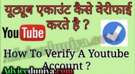 Youtube channel verify kaise kare?how to verify youtube channel