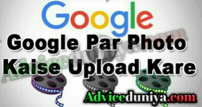 mobile se google par photo upload kaise kare