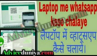 computer/laptop me whatsapp kaise chalaye