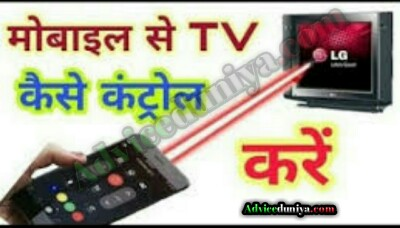 Mobile se tv connect kare