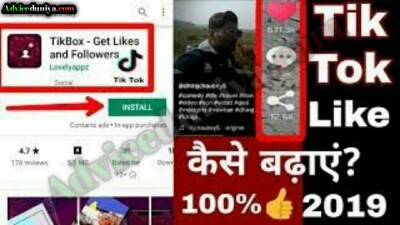 Tiktok video par like kaise badhaye