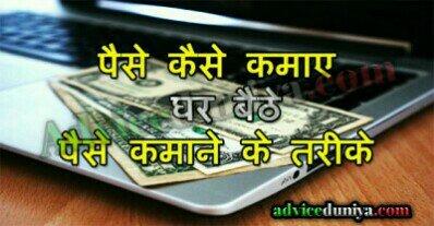 ghar baithe online paisa kaise kamaye