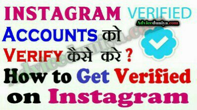Instagram Vip account kaise banaye