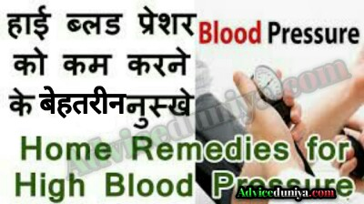 high blood pressure control