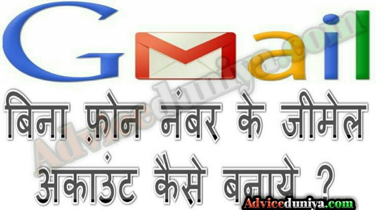 bina number ke gmail id kaise banaye