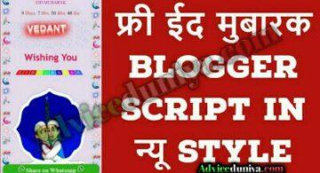 New style Eid mubarak wishing website script free download 2020