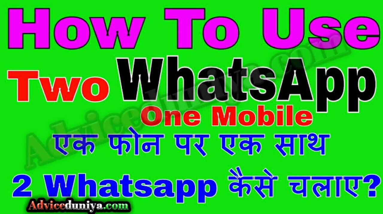 Ek mobile me doubke whatsapp kaise chalaye