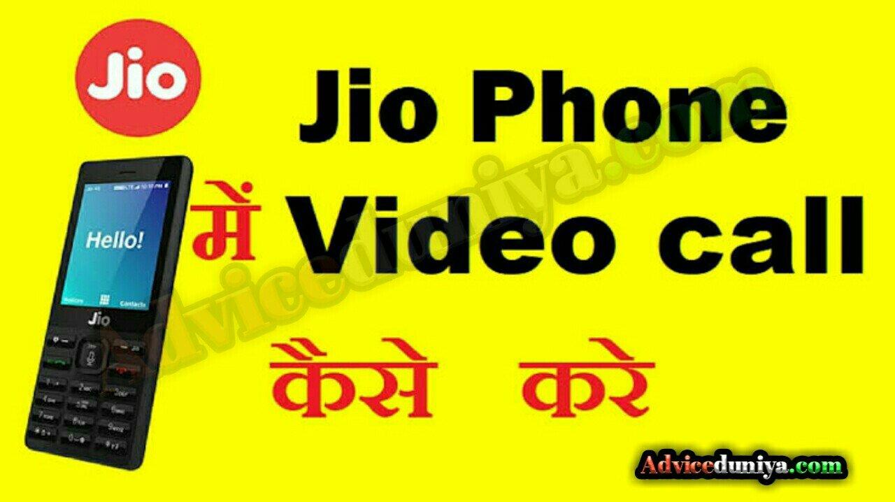 Jio phone me video calling kaise kare