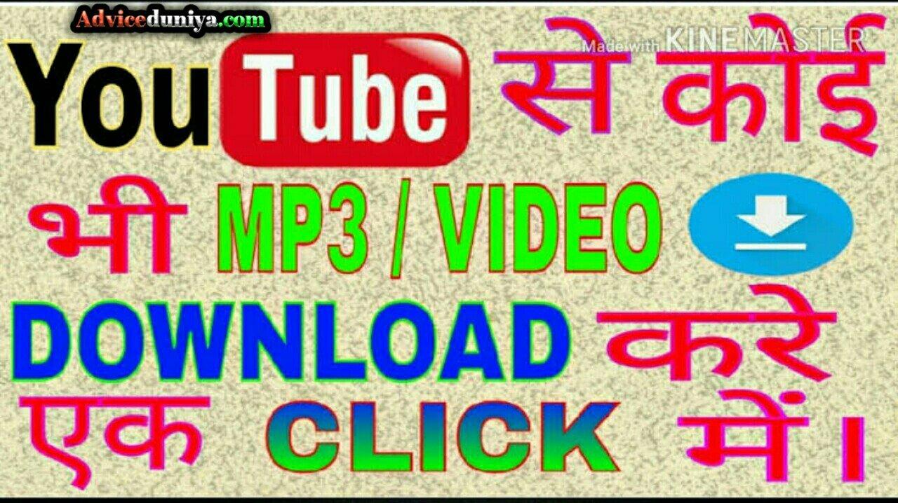 Youtube से Video Download कैसे करें? 2 तरीके Youtube Video Download करने का