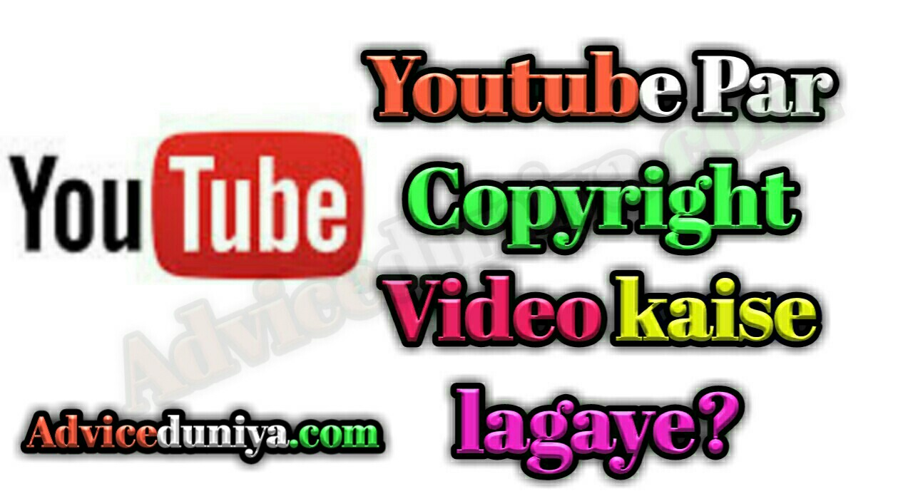 Youtube par Copyright Video kaise istemal kare