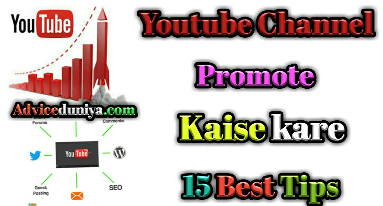 Youtube channel promote kaise kare