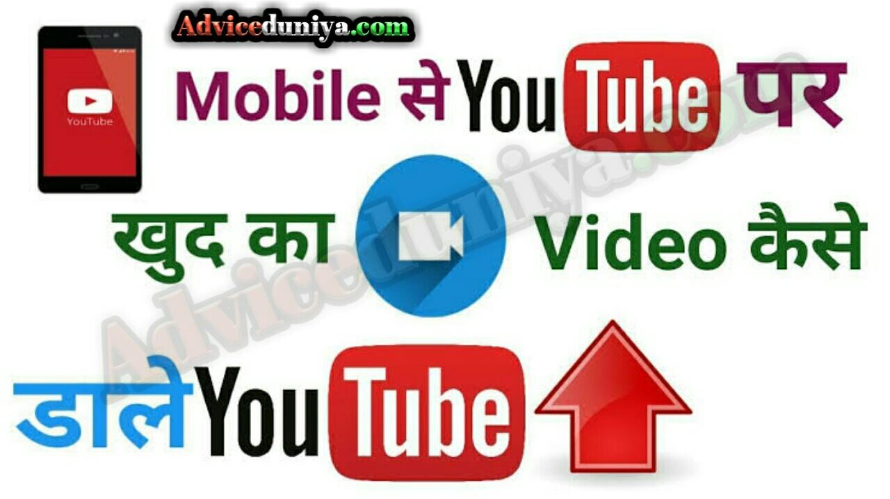 Youtube par video kaise upload kare