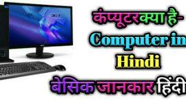 कंप्यूटर क्या है? Computer की बेसिक जानकारी