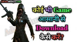 Game download कैसे करे?-Game Download करने का सबसे आसान तरीका