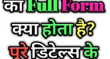 Std full form–STD,ISD का Full Form हिंदी में
