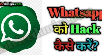 किसी का भी Whatsapp Hack कैसे करे?-2020 Best Working Tricks