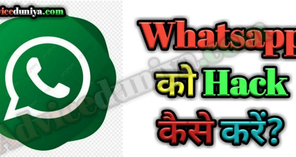 Whatsapp hack kaise kare
