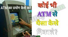 किसी भी ATM से पैसा कैसे निकाले? [आसान तरीका Step by Step]
