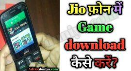 Jio फ़ोन में Game download और install कैसे करे?-Game download in Jio phone