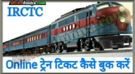 Online Train ticket Book कैसे करे?-IRCTC से टिकट बुक