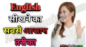 घर बैठे फटाफट English कैसे सीखे? तेज़ी से Angreji बोलना सीखे।